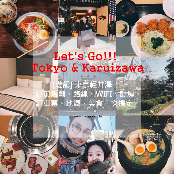 [遊記] 東京輕井澤 ♥ 行前規劃、路線、WIFI、訂房、訂車票、地鐵、美食一次搞定