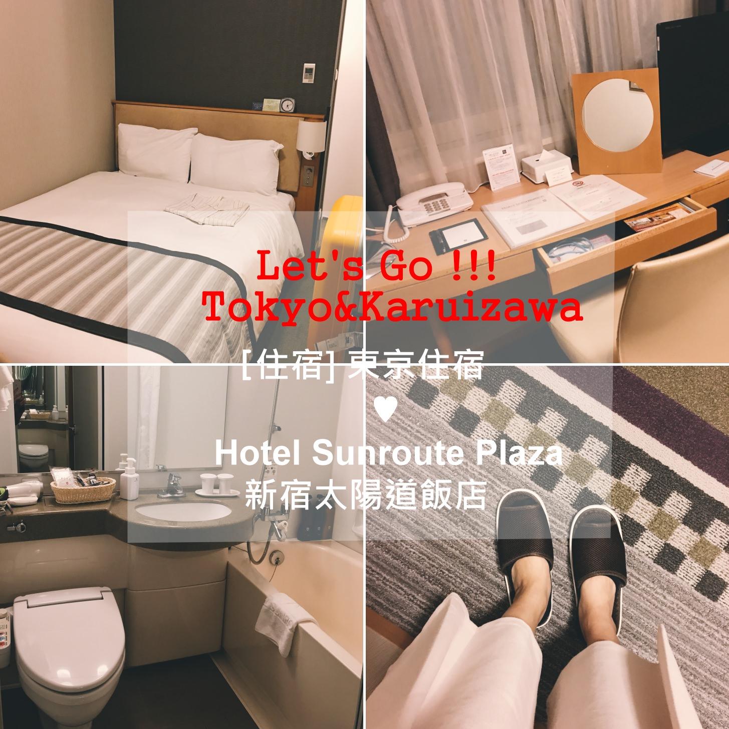 [住宿] 東京住宿 ♥ Hotel Sunroute Plaza 新宿太陽道飯店