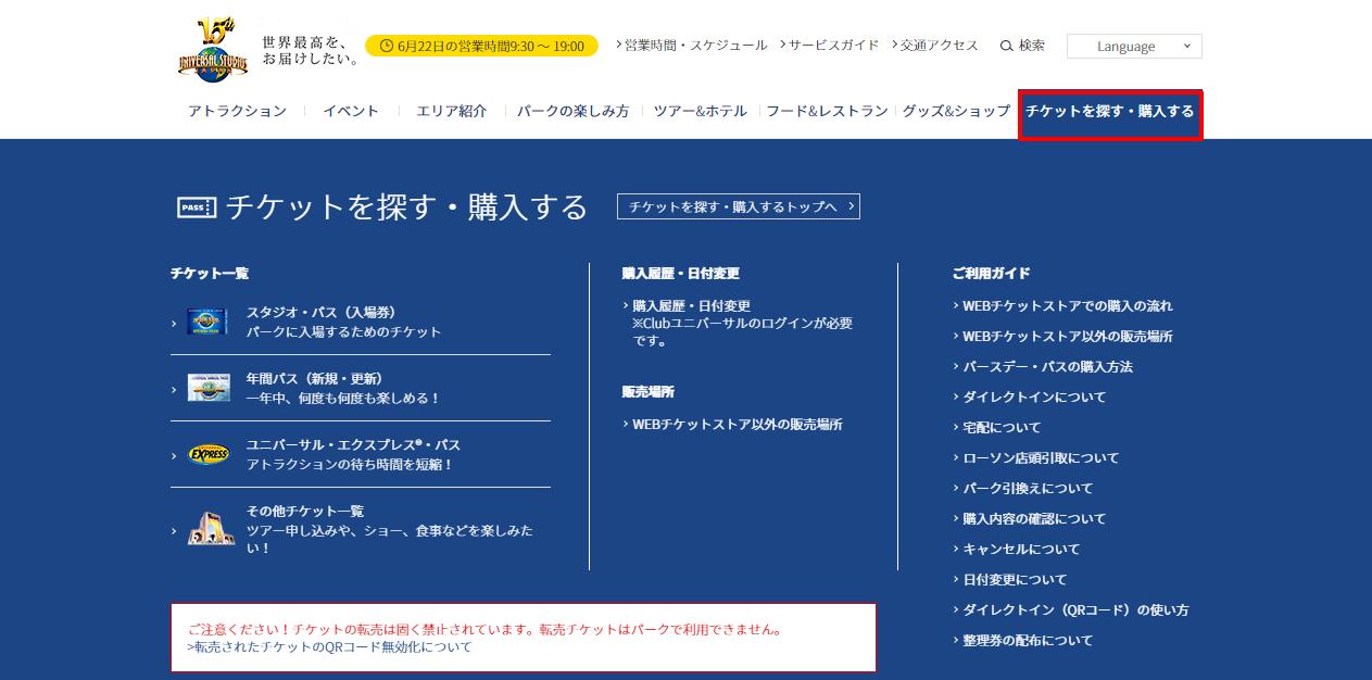 ユニバーサル・スタジオ・ジャパン®|USJ