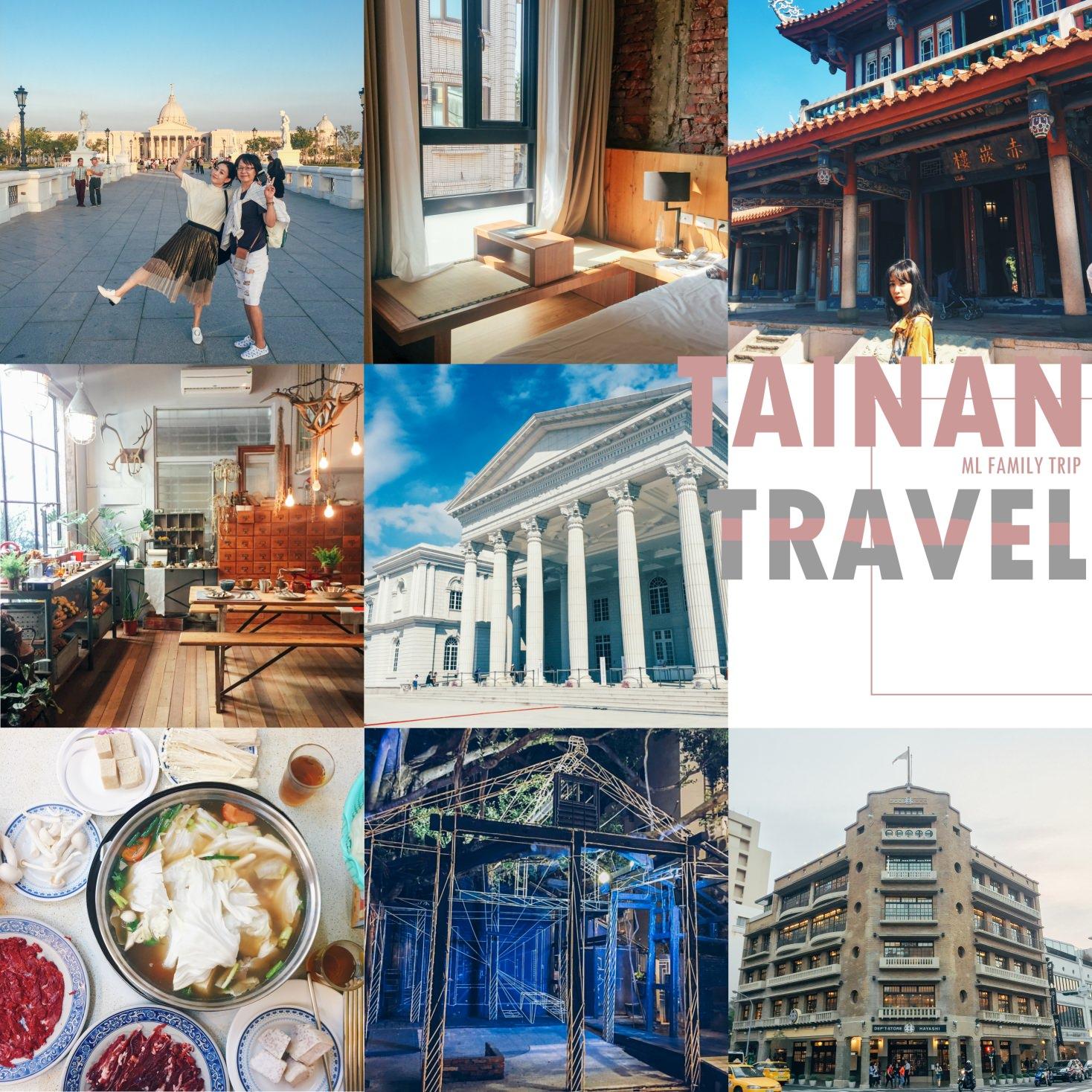 [遊記] 食衣住育樂♥充滿人文氣息的台南輕旅行