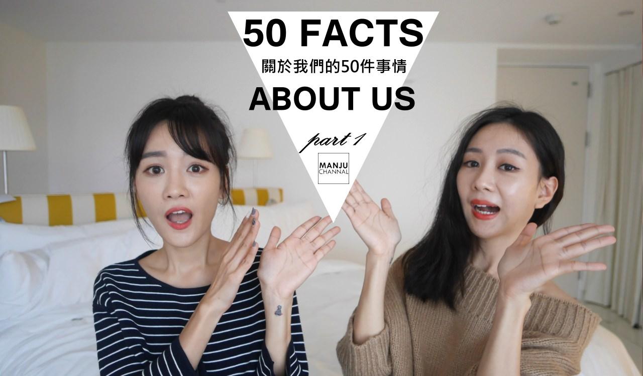 [VLOG] 50 FACTS ABOUT US! 關於我們的50件事情♥PART 1