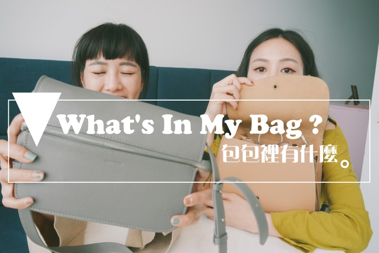 [VLOG] 我們包包裡有什麼 / What's In My Bag?
