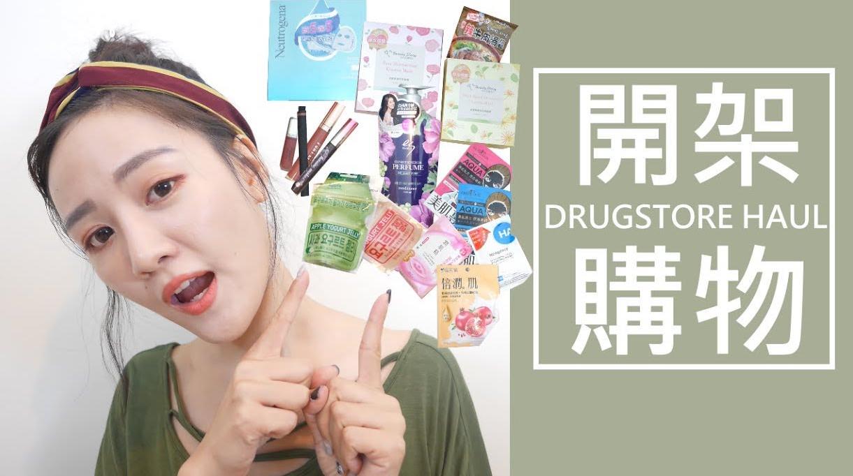 [影音] 開架藥妝店戰利品! Drugstore Haul♥