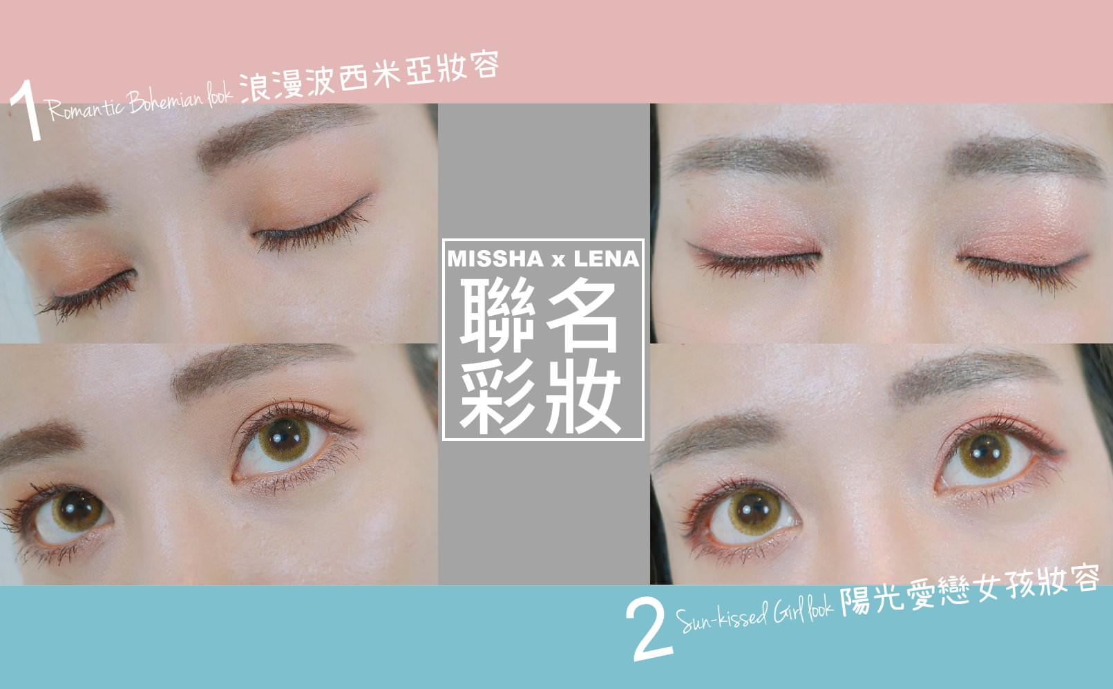 [美妝] MISSHA x LENA獨家聯名彩妝♥一次打造兩種不同風格的妳!