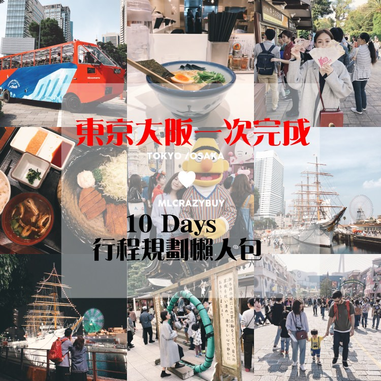 [遊記] 東京大阪橫濱鎌京都一次完成 ♥ 10 Days 行程規劃懶人包