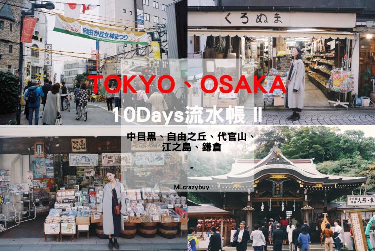 [遊記] 10 Days 東京流水帳第二篇 ♥ 中目黑、自由之丘、代官山、江之島、鎌倉